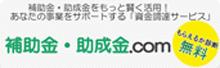 補助金・助成金.com